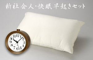 オークション快眠早起きセット