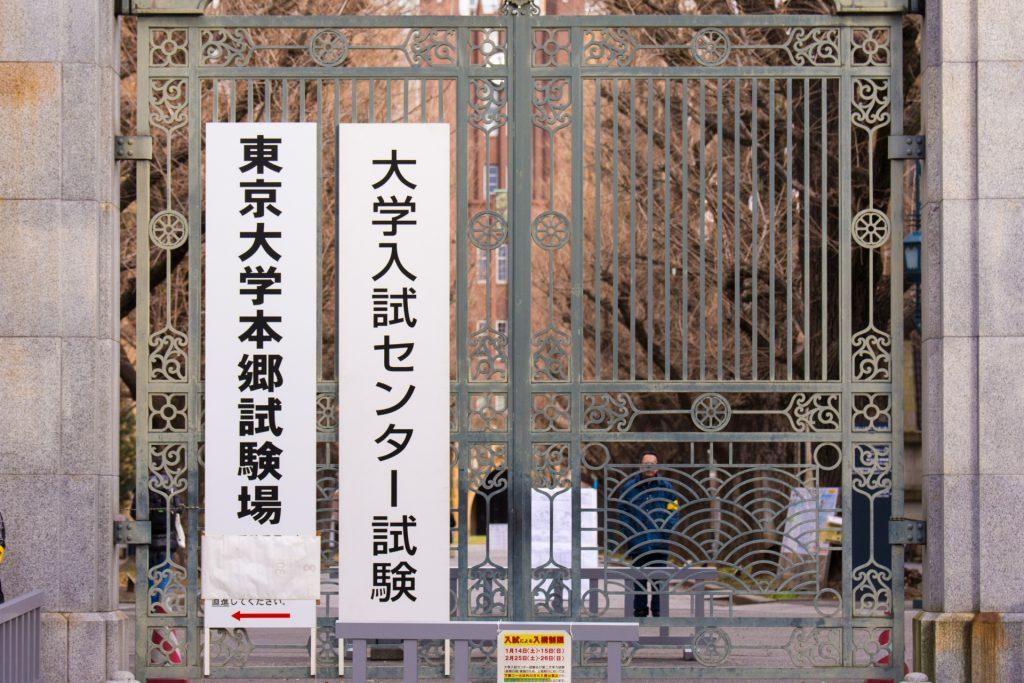 東京大学入試会場