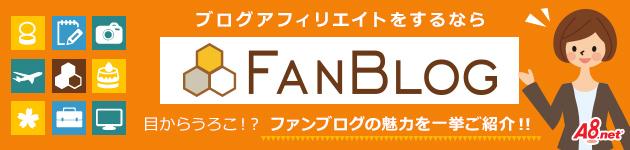 ファンブログ
